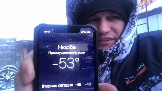 Холодный город Нюрба