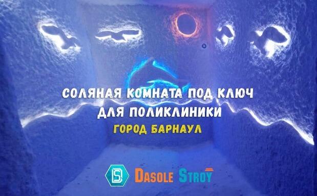 Соляная комната под ключ для городской больницы №10. г. Барнаул