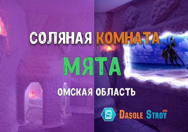 Соляная комната для бизнеса в Омской области