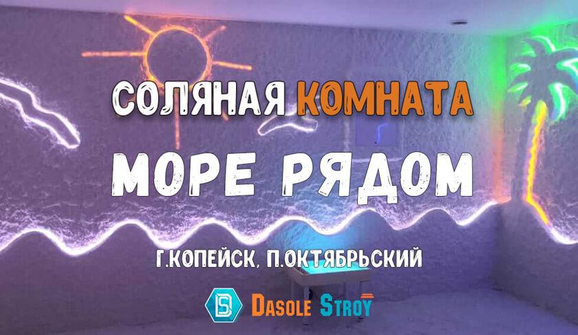 Соляная комната под ключ в Копейске, п. Октябрьский