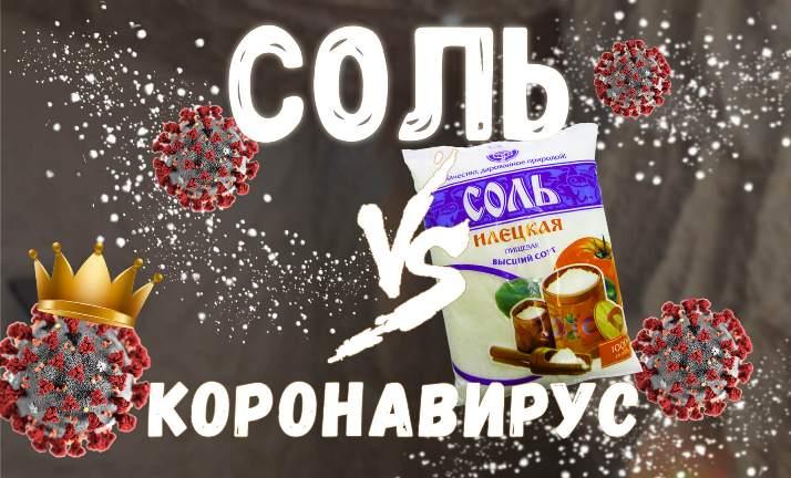 Соль против коронавируса. Живут ли вирусы в соляной пещере